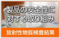 製品の安全性に対する取り組み 放射性物質検査結果